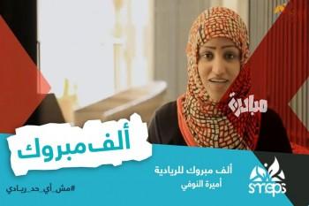 Amira Ali El Noufy