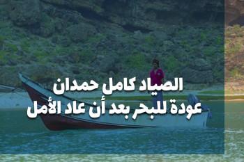عودة للبحر بعد أن عاد الأمل   الصياد كامل حمدان #المهرة
