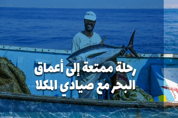 An enjoyable trip deep in the sea with the fishermen in #Mukalla