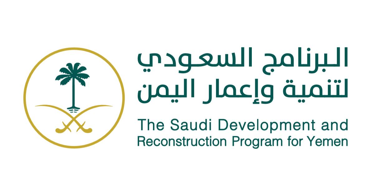 •The Saudi Development and Reconstruction Program for