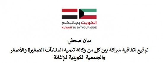 Press release - Signing with the Kuwait Society for Relief